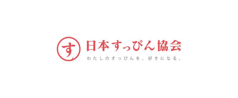 日本すっぴん協会編集部