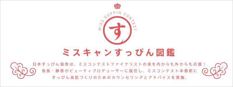 ミスキャンすっぴん図鑑