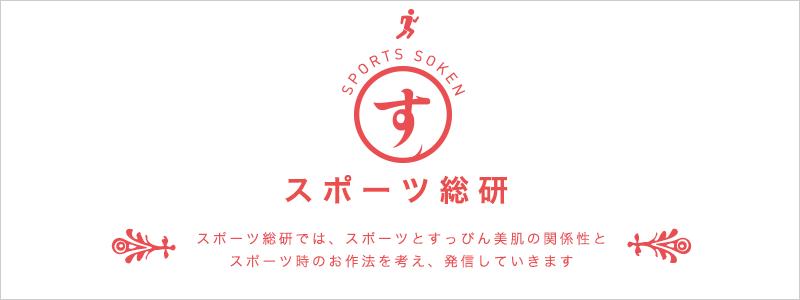 スポーツ総研