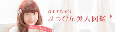 すっぴん美人図鑑 - 青木美沙子 | 日本すっぴん協会
