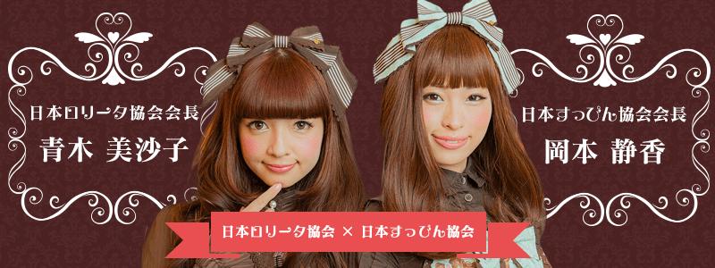 日本ロリータ協会 × 日本すっぴん協会