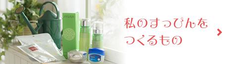 私のすっぴんをつくるもの – 青木美沙子 | 日本すっぴん協会