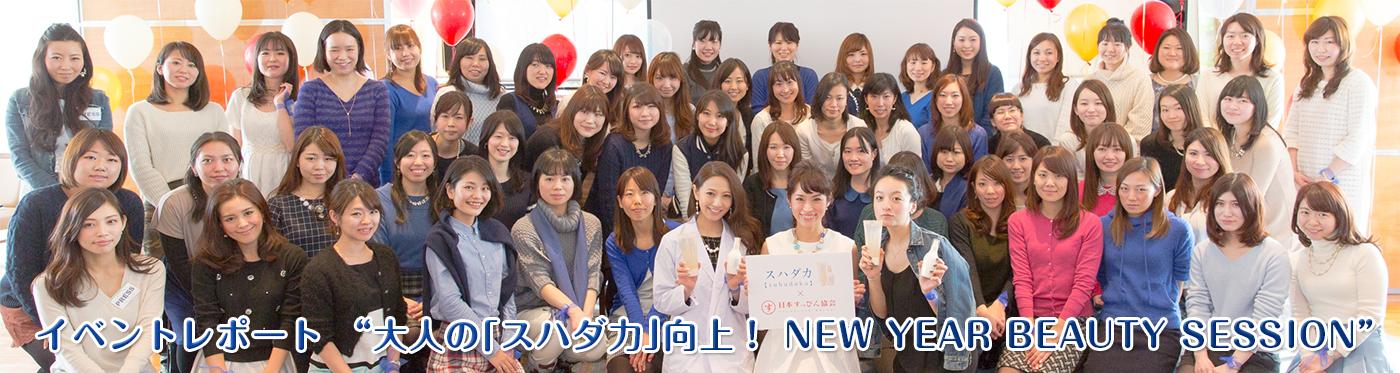 [イベントレポート] 大人の「スハダ力」向上!NEW YEAR BEAUTY SESSION
