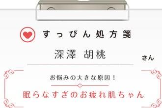 kurumi-hukazawa_01