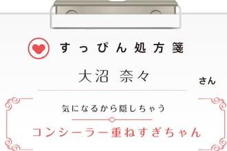 nana-onuma_01