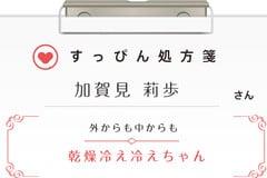 riho-kagami_01