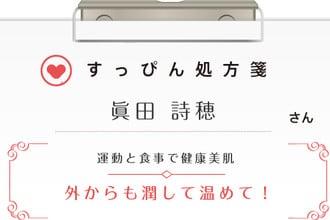 shiho-sanada_01