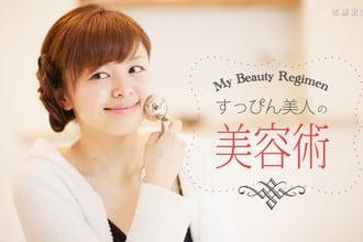 美容雑誌の読者モデルが教えるチープでも効く大人スキンケア - 佐藤里香