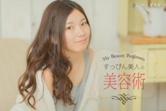 ヘルシーでセクシーな恋する美肌作り - 村上瑠美奈