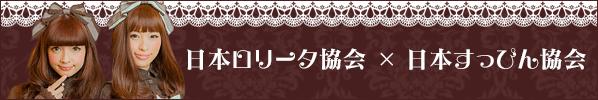日本ロリータ協会×日本すっぴん協会 | 日本すっぴん協会
