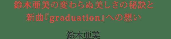 鈴木亜美の変わらぬ美しさの秘訣と新曲『graduation』への想い