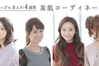 【タイアップ】Panasonic Beauty×日本すっぴん協会!『すっぴん美人の「4週間美肌コーディネート」』がリリースされました。