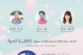 スハダカ×NOHARA BY MIZUNO×日本すっぴん協会 SATURDAY OHANAMI RUN&WALK