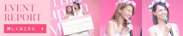 美すっぴんのヒミツ満載!「うるおいすっぴんミューズ2015 」イベントレポート