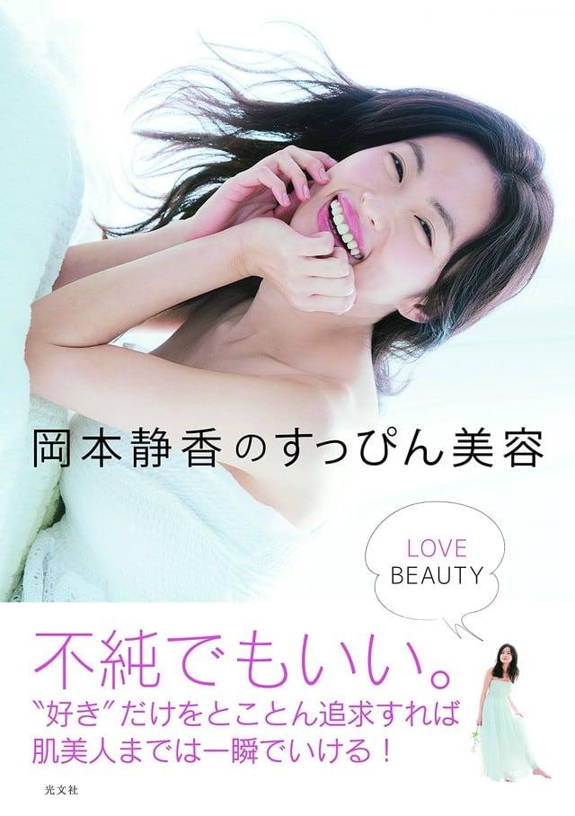 岡本静香のすっぴん美容