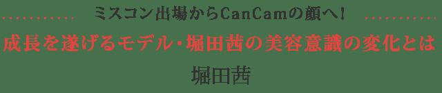ミスコン出場からCanCamの顔へ!成長を遂げるモデル・堀田茜の美容意識の変化とは - 堀田茜