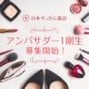 【締め切りました】「日本すっぴん協会アンバサダー」1期生募集を開始します!
