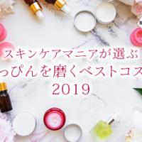 日本すっぴん協会ベストコスメ2019を発表!読者1112名が選んだベストコスメとは?